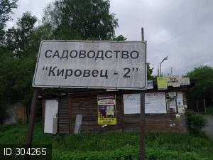 Кировец-2