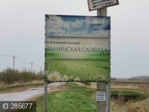 Аннинское ДНП, 119